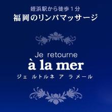 福岡のリンパマッサージJe retourne a lamer~ジェ ルトルネ ア ラ メール