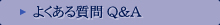 よくある質問Q A
